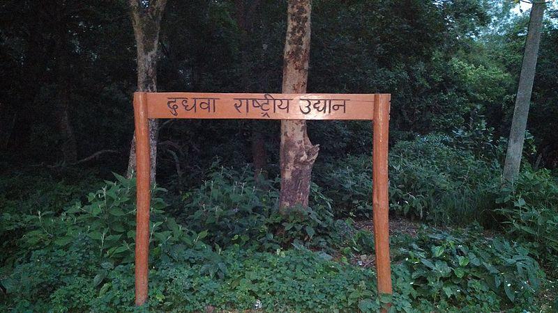Dhudhwa_Rashtriya_Udyan